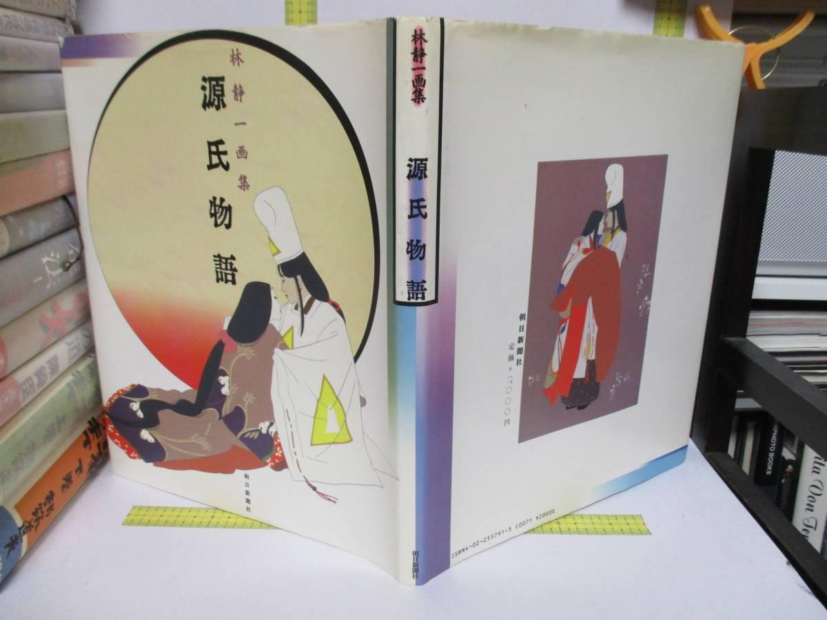 林静一画集「源氏物語」定価2000☆初版 サイン・署名・カット_画像3