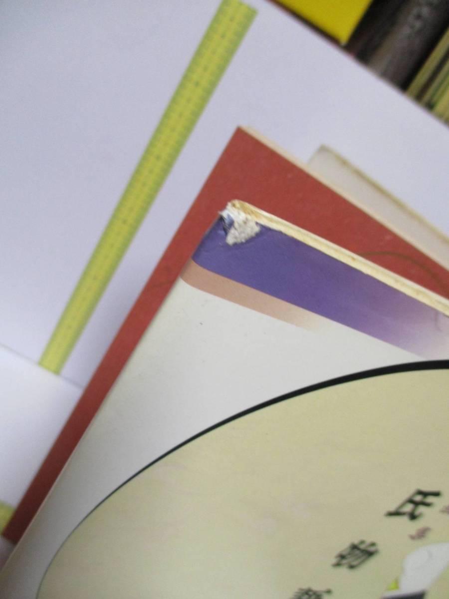 林静一画集「源氏物語」定価2000☆初版 サイン・署名・カット_画像4
