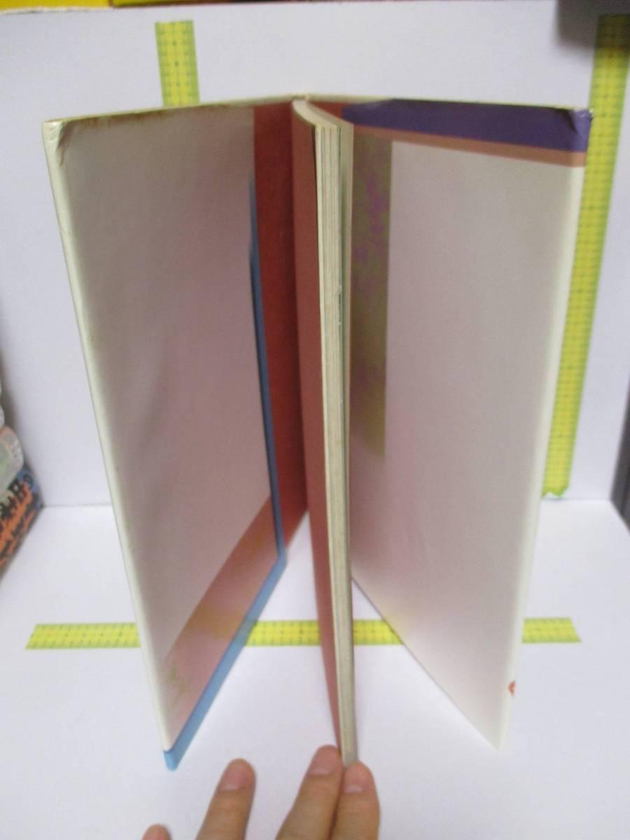 林静一画集「源氏物語」定価2000☆初版 サイン・署名・カット_画像5