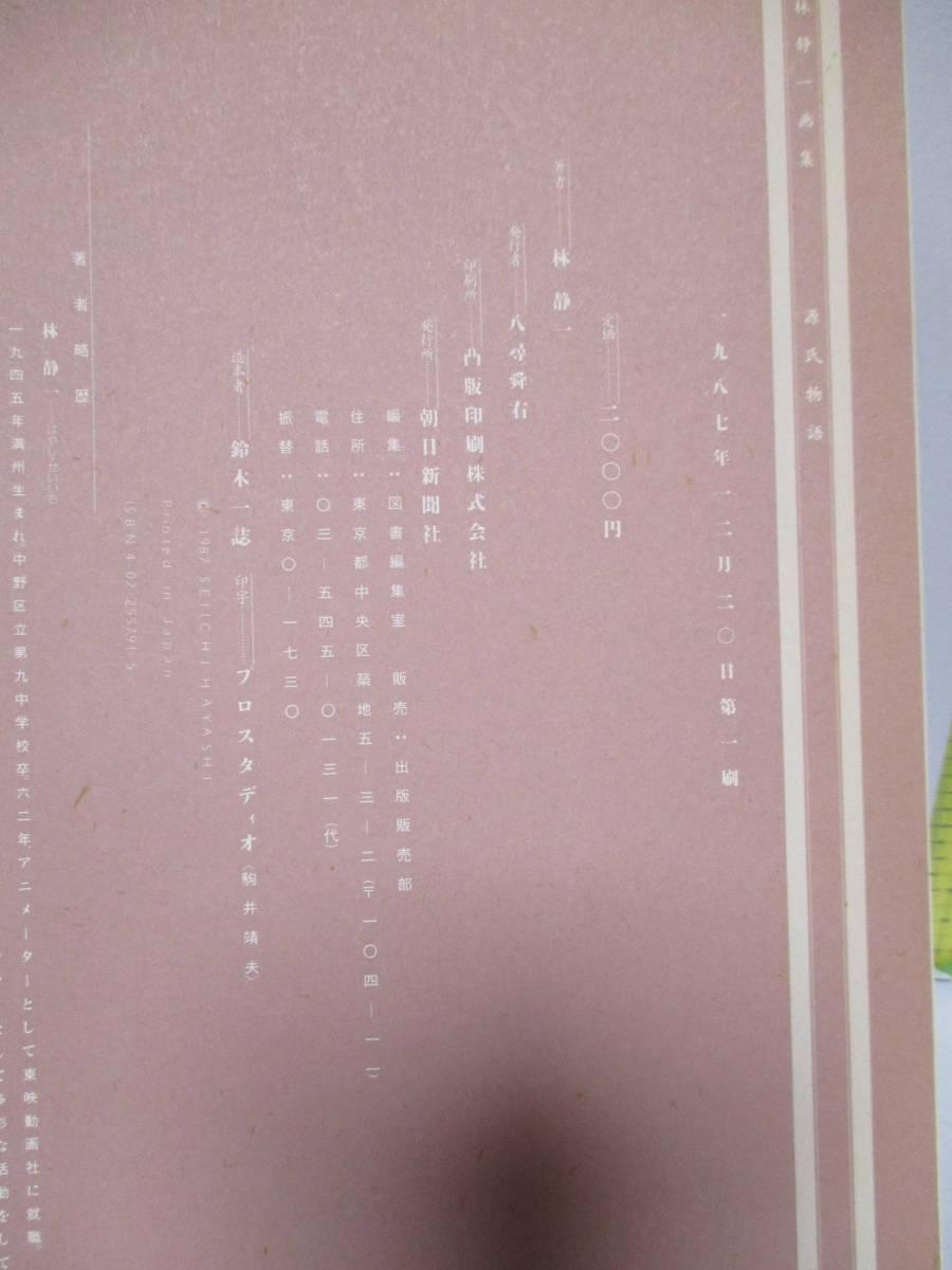 林静一画集「源氏物語」定価2000☆初版 サイン・署名・カット_画像6
