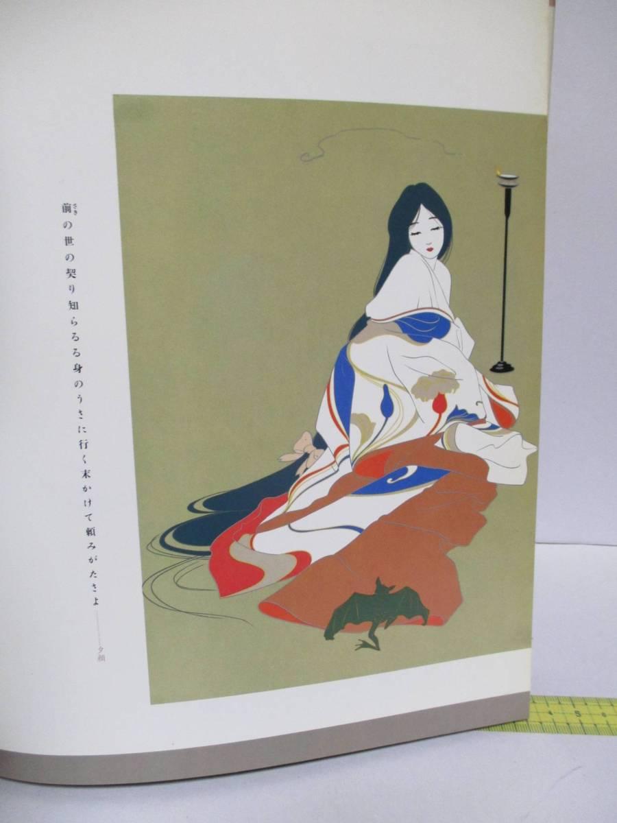 林静一画集「源氏物語」定価2000☆初版 サイン・署名・カット_画像10