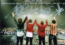 LEGO BIG MORL 10th anniversary SPECIAL LIVE ライブ会場限定DVD予約特典自筆サイン入りフォト写真