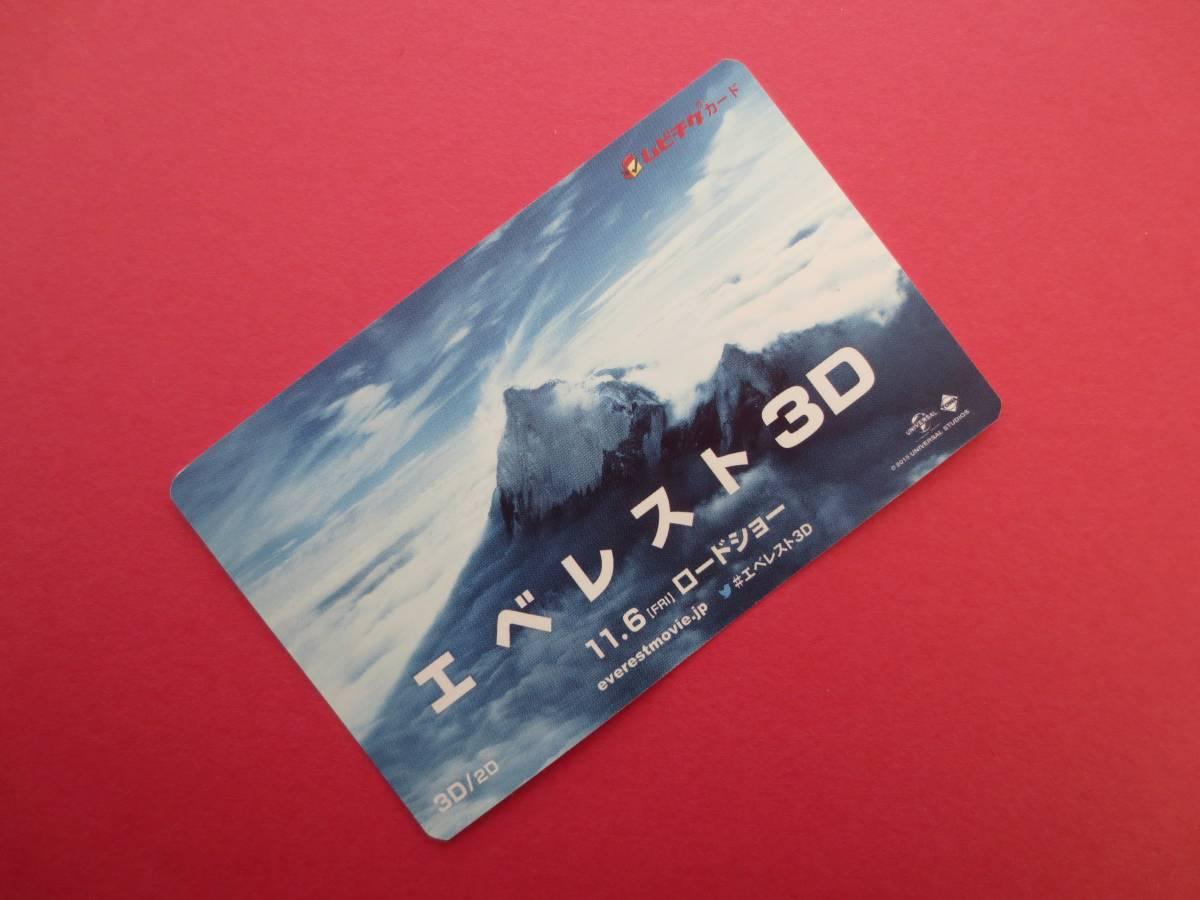 【※使用済み※】 ★送料62円★「エベレスト 3D」 ムビチケ 1枚★映画半券