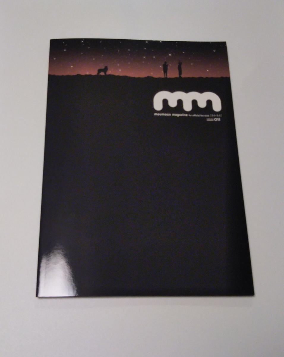 moumoon 会報誌 Vol.11