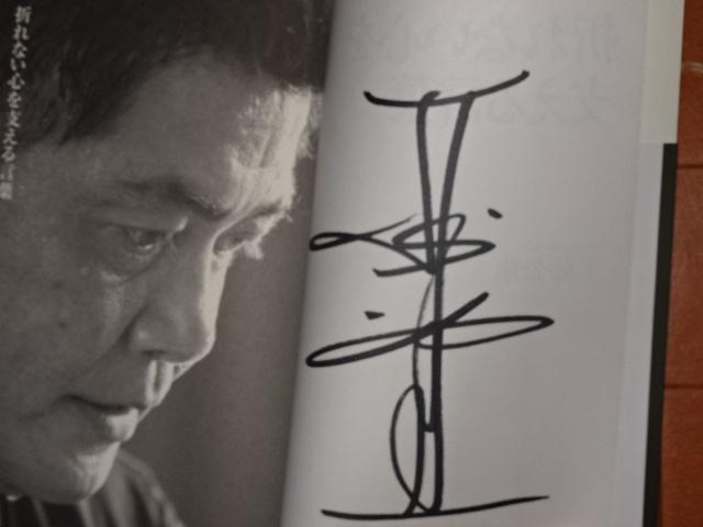工藤公康直筆サイン本「折れない心を支える言葉」福岡ソフトバンクホークス ダイエー 西武 巨人 横浜
