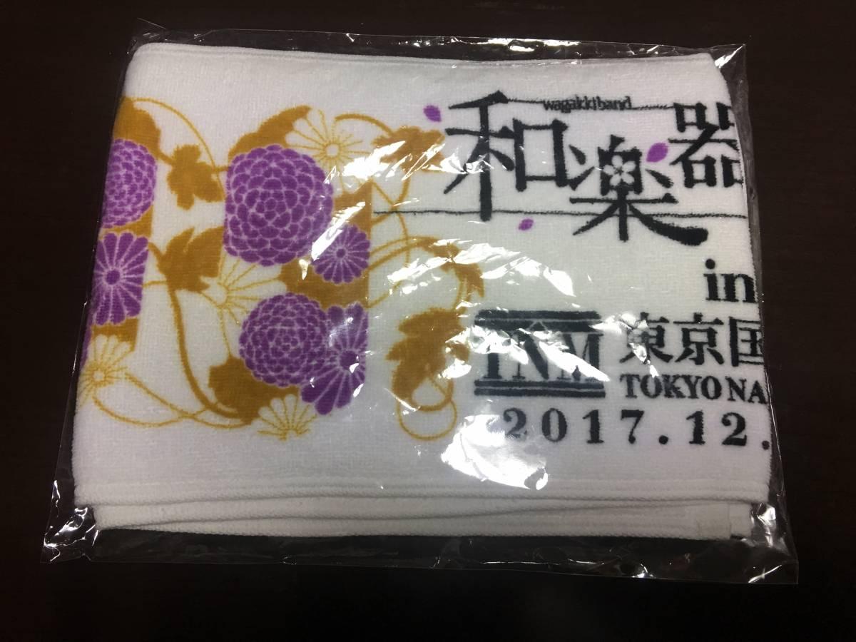 新品未開封 和楽器バンド 東京国立博物館野外フリーライブ限定 マフラータオル