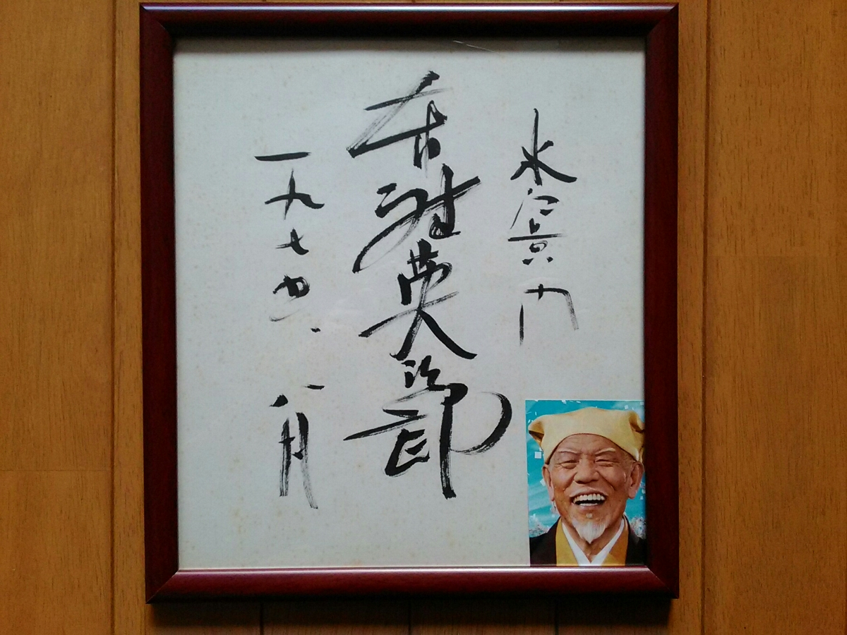 初代 水戸黄門 東野英治郎 直筆 サイン 色紙 1970年代 当時物 額装付き 昭和 時代劇 レトロ