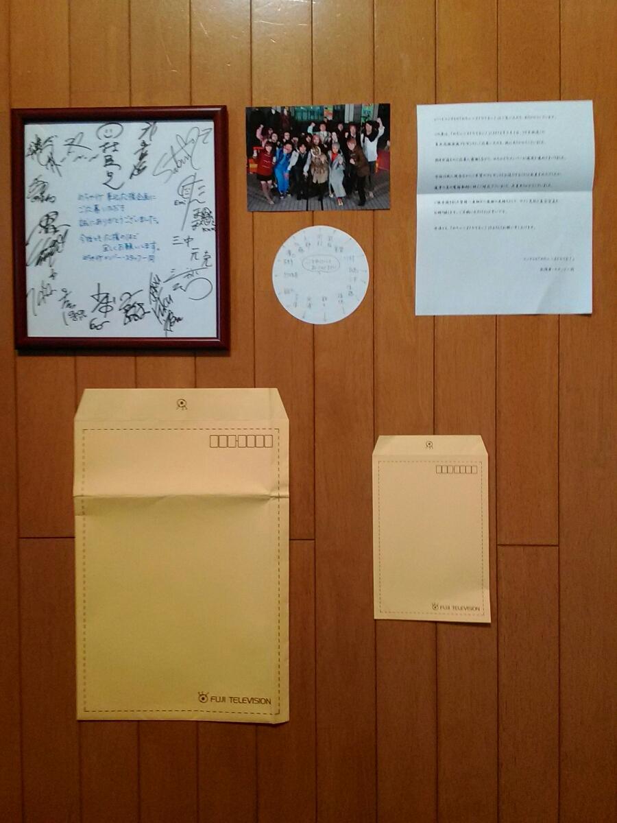 めちゃイケ メンバー全員 直筆 サイン 色紙 企画物 2012年3月 集合写真 通知書 額装 付き ナインティナイン めちゃ2イケてるッ! ナイナイ