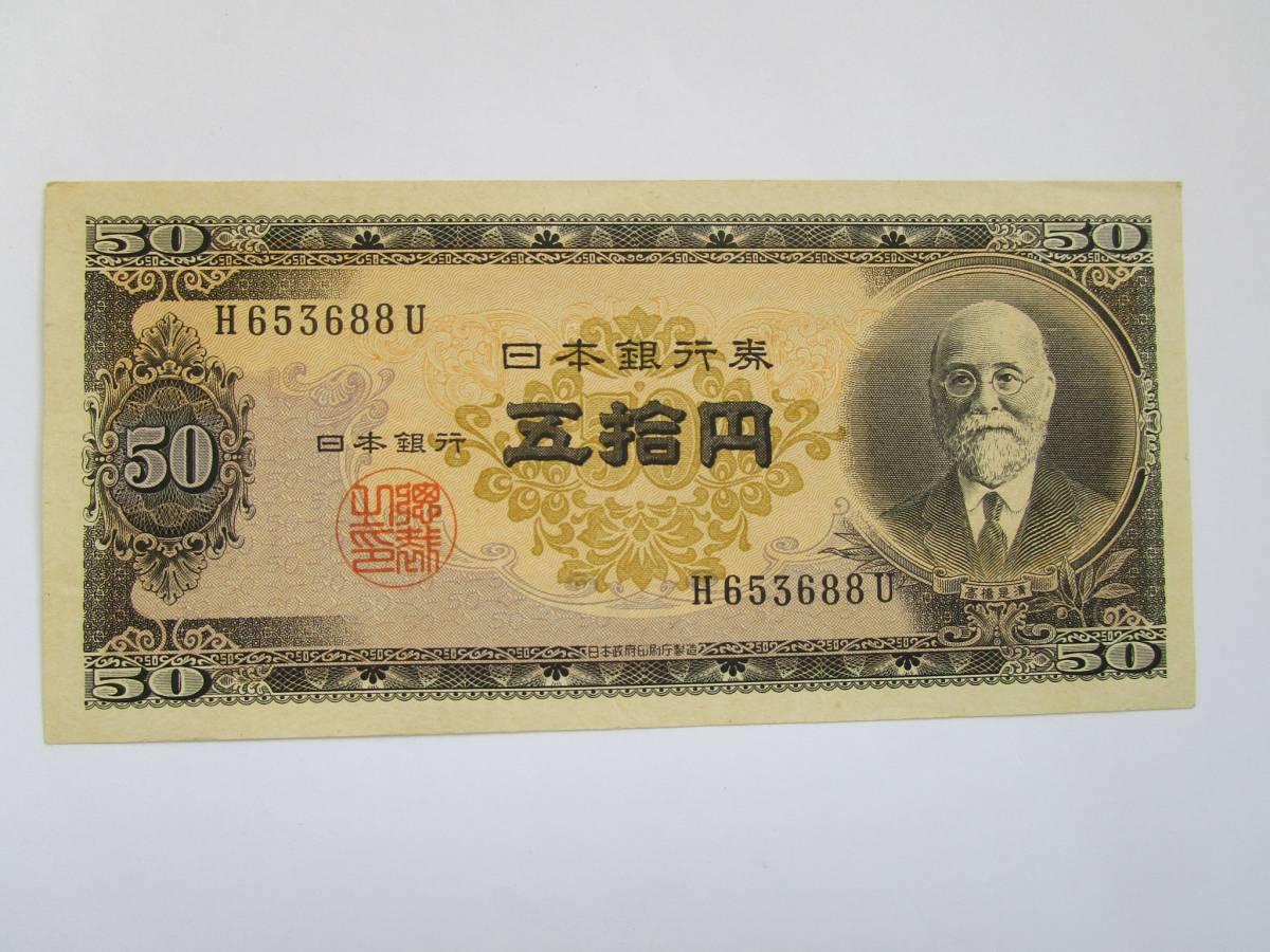 未使用 紙幣【日本銀行券B号50円 高橋50円】H653688U