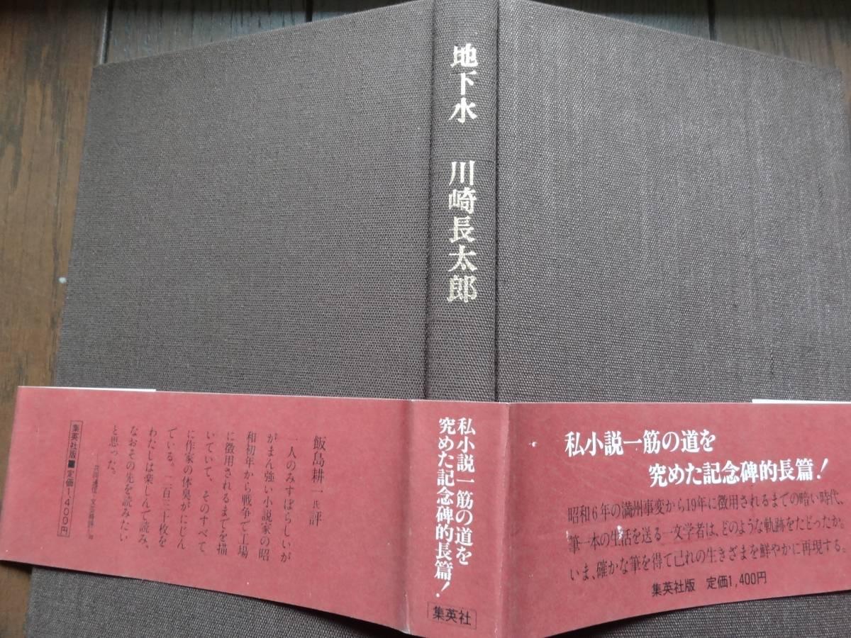 川崎長太郎 地下水  昭和56年集英社 初版 帯付_画像3