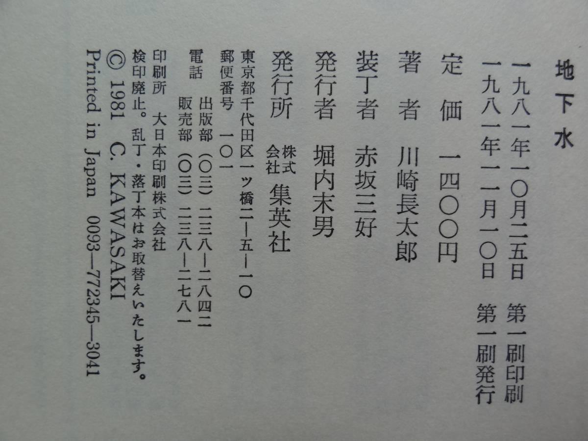 川崎長太郎 地下水  昭和56年集英社 初版 帯付_画像5