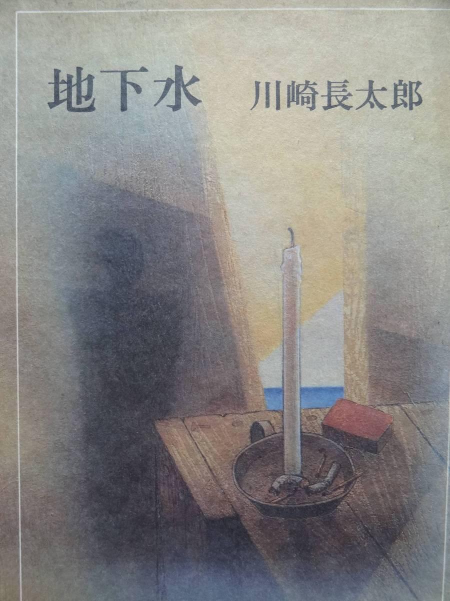 川崎長太郎 地下水  昭和56年集英社 初版 帯付_画像1