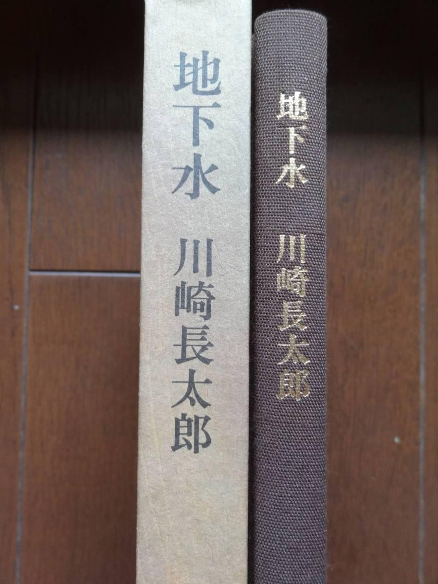 川崎長太郎 地下水  昭和56年集英社 初版 帯付_画像2
