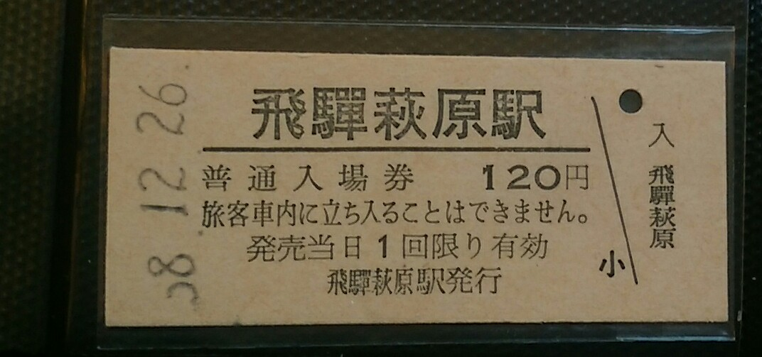 国鉄 高山本線 飛騨萩原駅 120円 硬券入場券 昭和58年