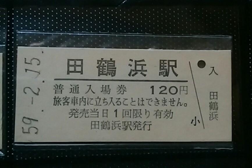 国鉄 七尾線 田鶴浜駅 120円 硬券入場券 昭和59年