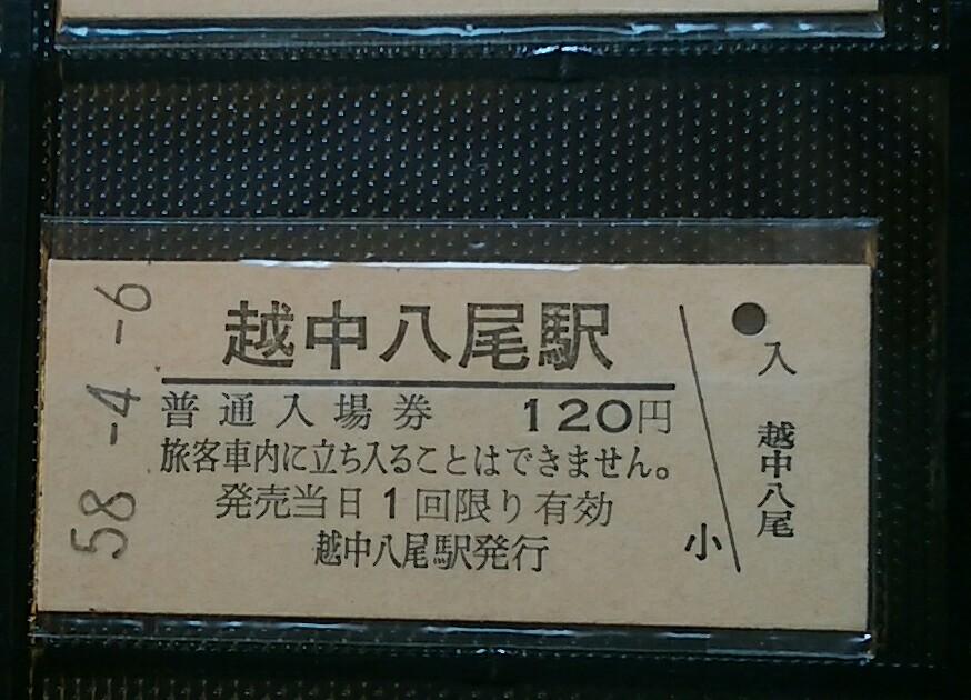 国鉄 高山本線 越中八尾駅 120円 硬券入場券 昭和58年