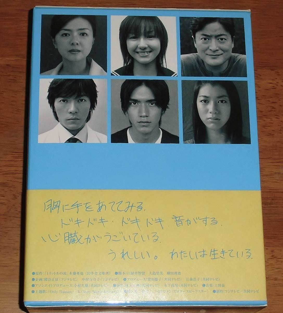 1リットルの涙 DVD BOX 中古  沢尻エリカ 錦戸亮