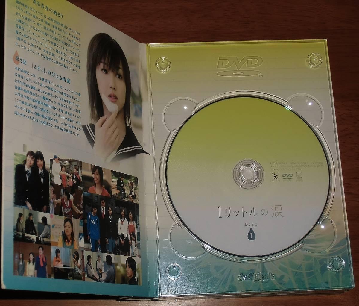 1リットルの涙 DVD BOX 中古  沢尻エリカ 錦戸亮_画像3