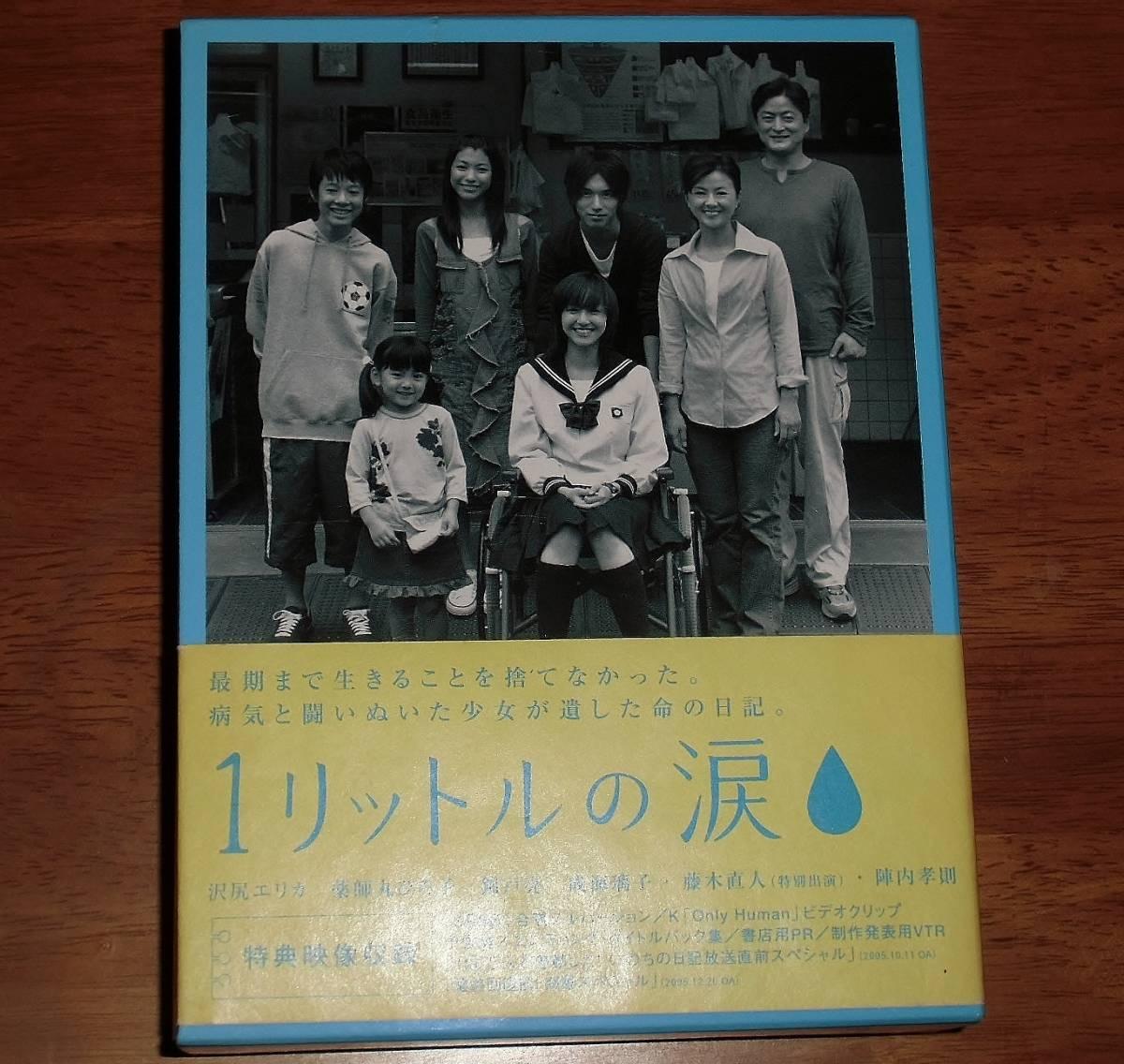 1リットルの涙 DVD BOX 中古  沢尻エリカ 錦戸亮_画像2