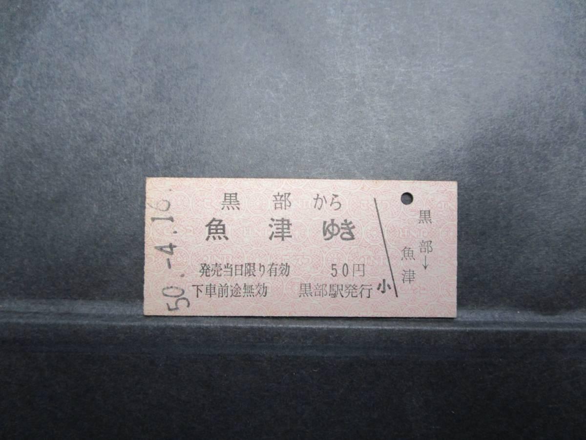 【済76】 乗車券 黒部>魚津 S50年