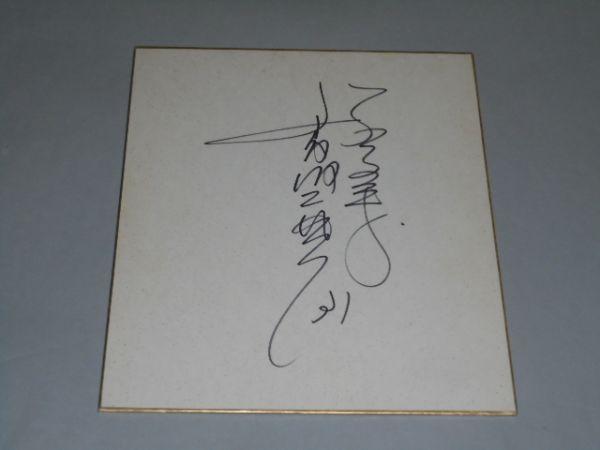 025 野球選手サイン色紙 「読売ジャイアンツ 31番 香坂英典(投手)」