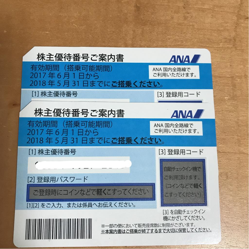 ANA 全日空 株主優待券 2枚分 片道普通運賃の50%割引 クリックポスト送料無料で送ります。