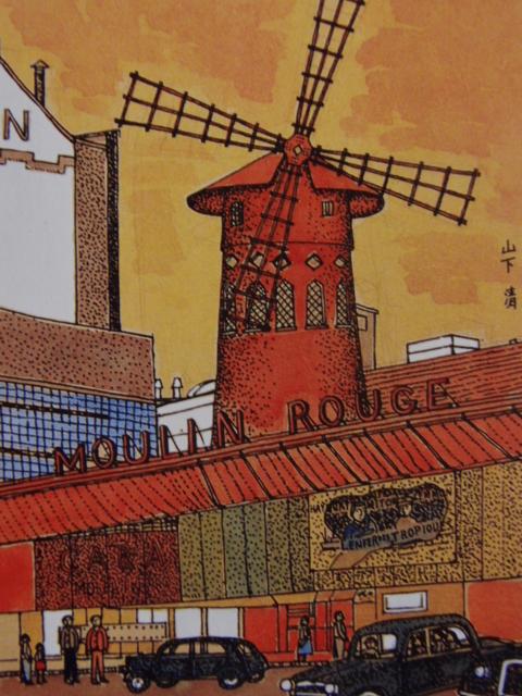 山下 清【パリのムーランルージュ】、希少画集画、状態良好、新品高級額装付、絵画 送料無料