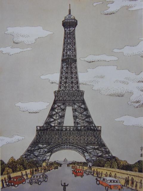 山下 清【パリのエッフェル塔】、希少画集画、状態良好、新品高級額装付、絵画 送料無料