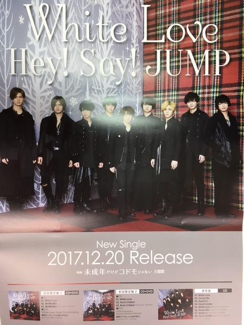 新品 Hey! Say! JUMP White Love 2017年12月20日 リリース 告知 ポスター 追跡番号付き 送料無料です♪