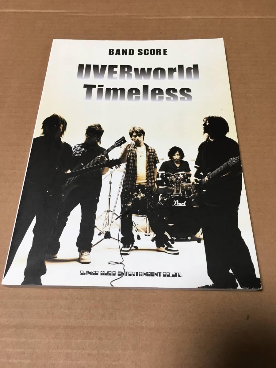 即決 バンドスコア◆UVERworld/Timeless