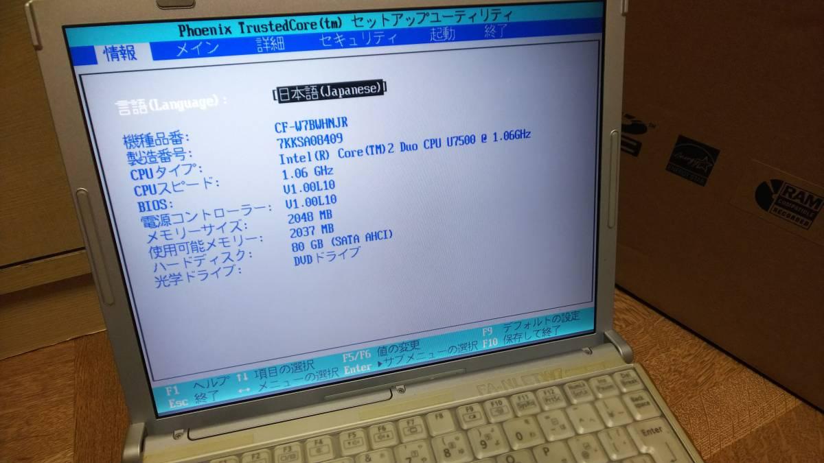 ◆◇[ジャンク]Panasonic Let's note CF-W7 メモリ2GB 12.1型液晶 Windows 7 Professional◇◆_画像2