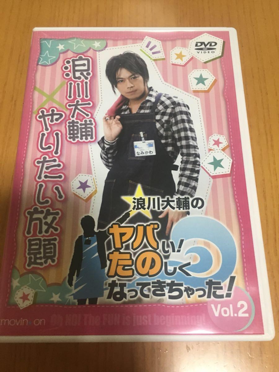 ヤバい楽しくなってきちゃったvol.2 岡本信彦 浪川大輔 DVD