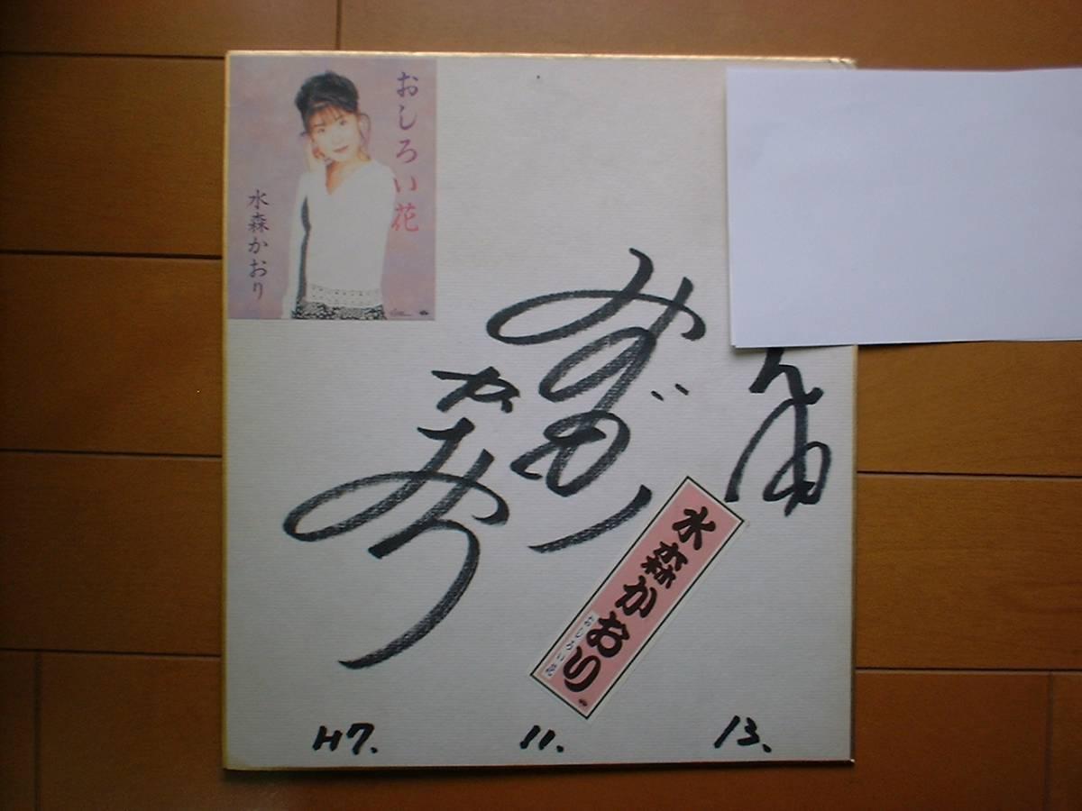 水森かおり 直筆サイン色紙 「おしろい花」 平成7年11月13日
