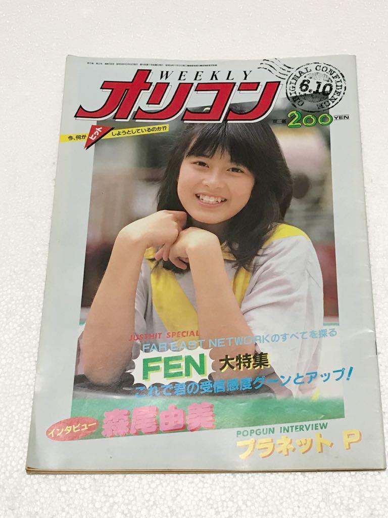 森尾由美さんの画像その4