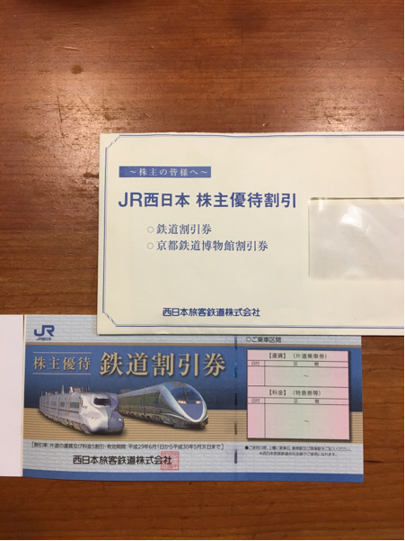 JR西日本 株主優待券 2枚セット