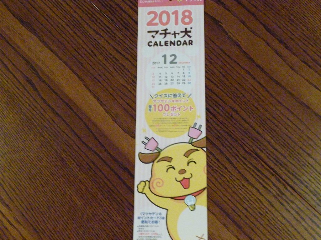 ★家電量販店マツヤデンキ2018年カレンダー(非売品&美品)★_画像1