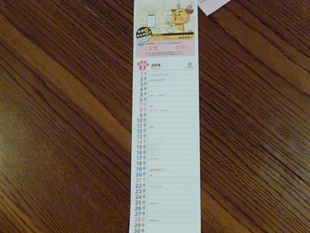 ★家電量販店マツヤデンキ2018年カレンダー(非売品&美品)★_画像2