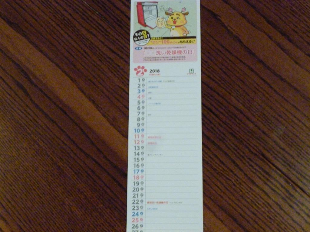 ★家電量販店マツヤデンキ2018年カレンダー(非売品&美品)★_画像3