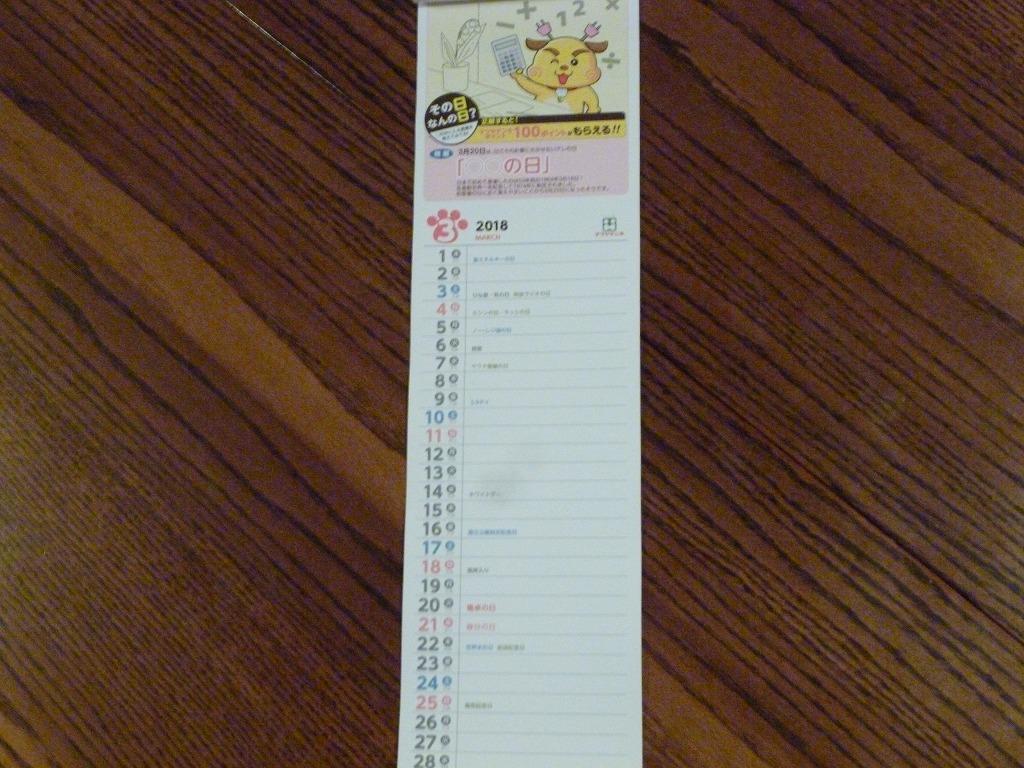 ★家電量販店マツヤデンキ2018年カレンダー(非売品&美品)★_画像4