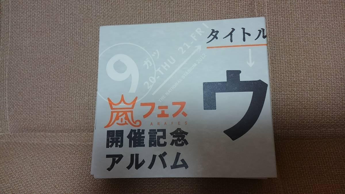 ●即決●【1度再生】嵐 ウラ嵐マニア CD アラフェス開催記念アルバム