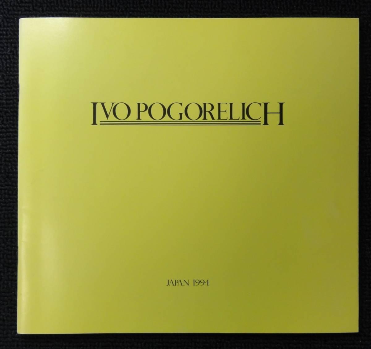 イーヴォ・ポゴレリッチ【1994年】日本公演プログラム