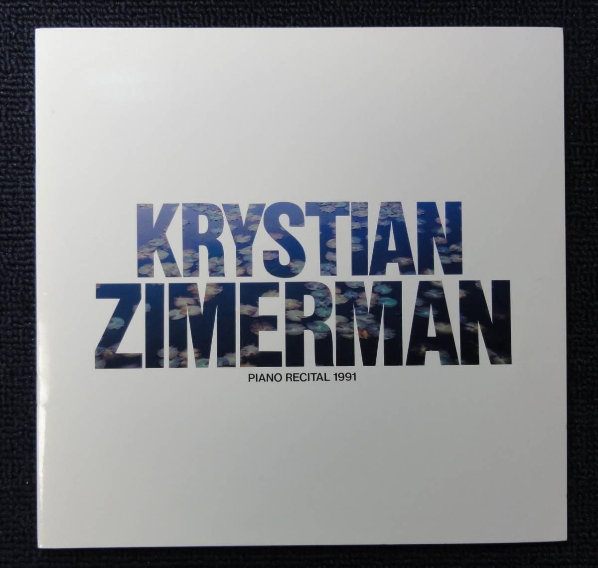 クリスチャン・ツィメルマン【1991年】日本公演プログラム
