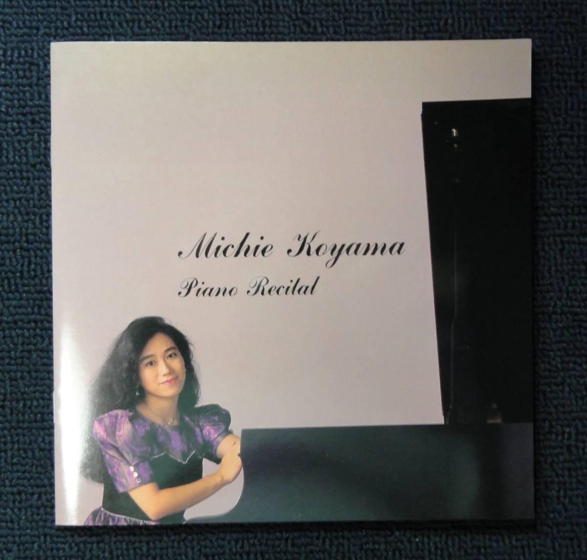 小山実稚恵【1987年】ピアノリサイタル公演プログラム