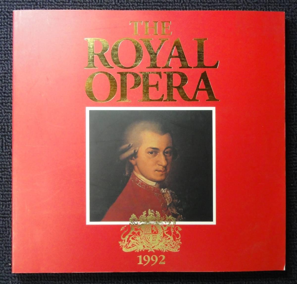 英国ロイヤル・オペラ【1992年】日本公演プログラム/「ドン・ジョヴァンニ」「フィガロの結婚」「コシ・ファン・トゥッテ」