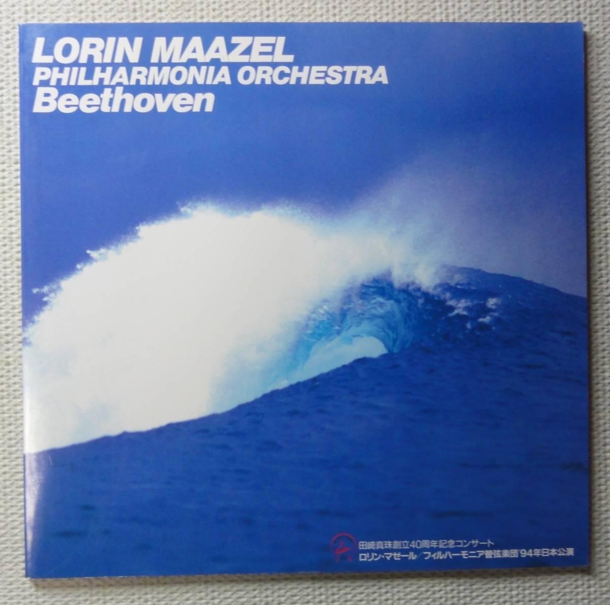ロリン・マゼール/フィルハーモニア管弦楽団【1994年】日本公演プログラム