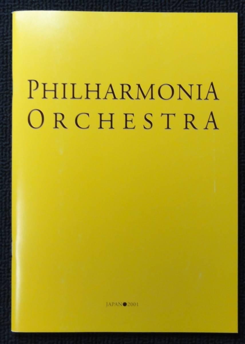 ウラディミル・アシュケナージ/フィルハーモニア管弦楽団【2001年】日本公演プログラム