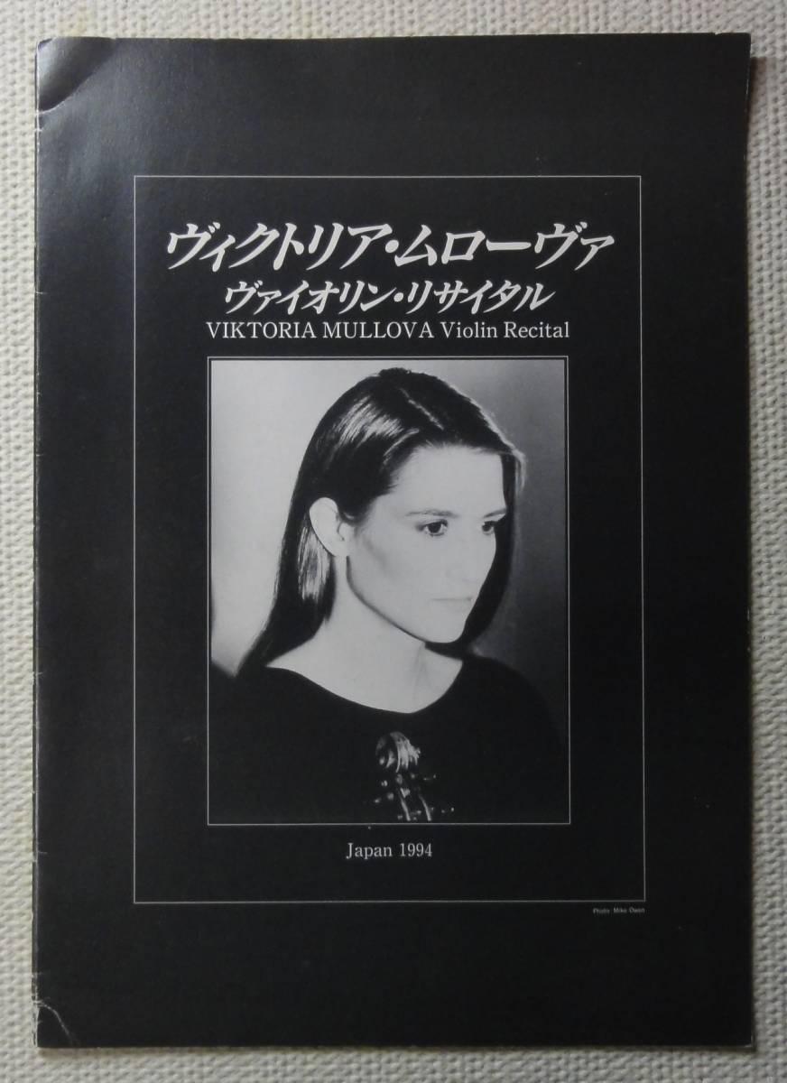 ヴィクトリア・ムローヴァ【1994年】日本公演プログラム
