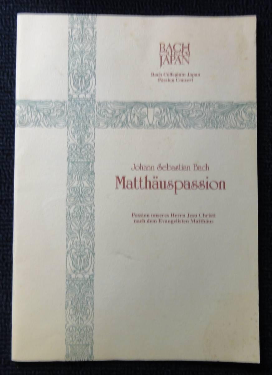 バッハ・コレギウム・ジャパン【1994年】「マタイ受難曲」プログラム
