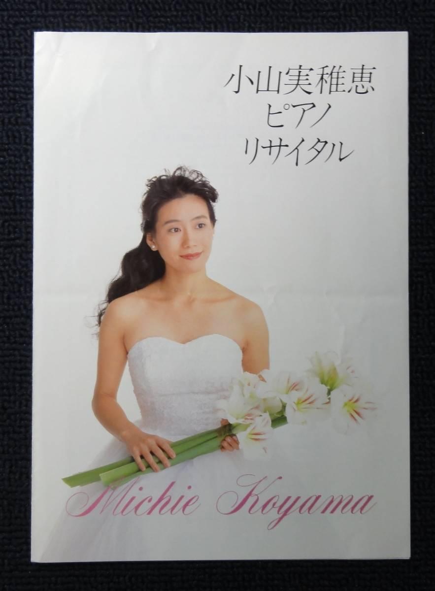 小山実稚恵【1989年】ピアノリサイタル・プログラム