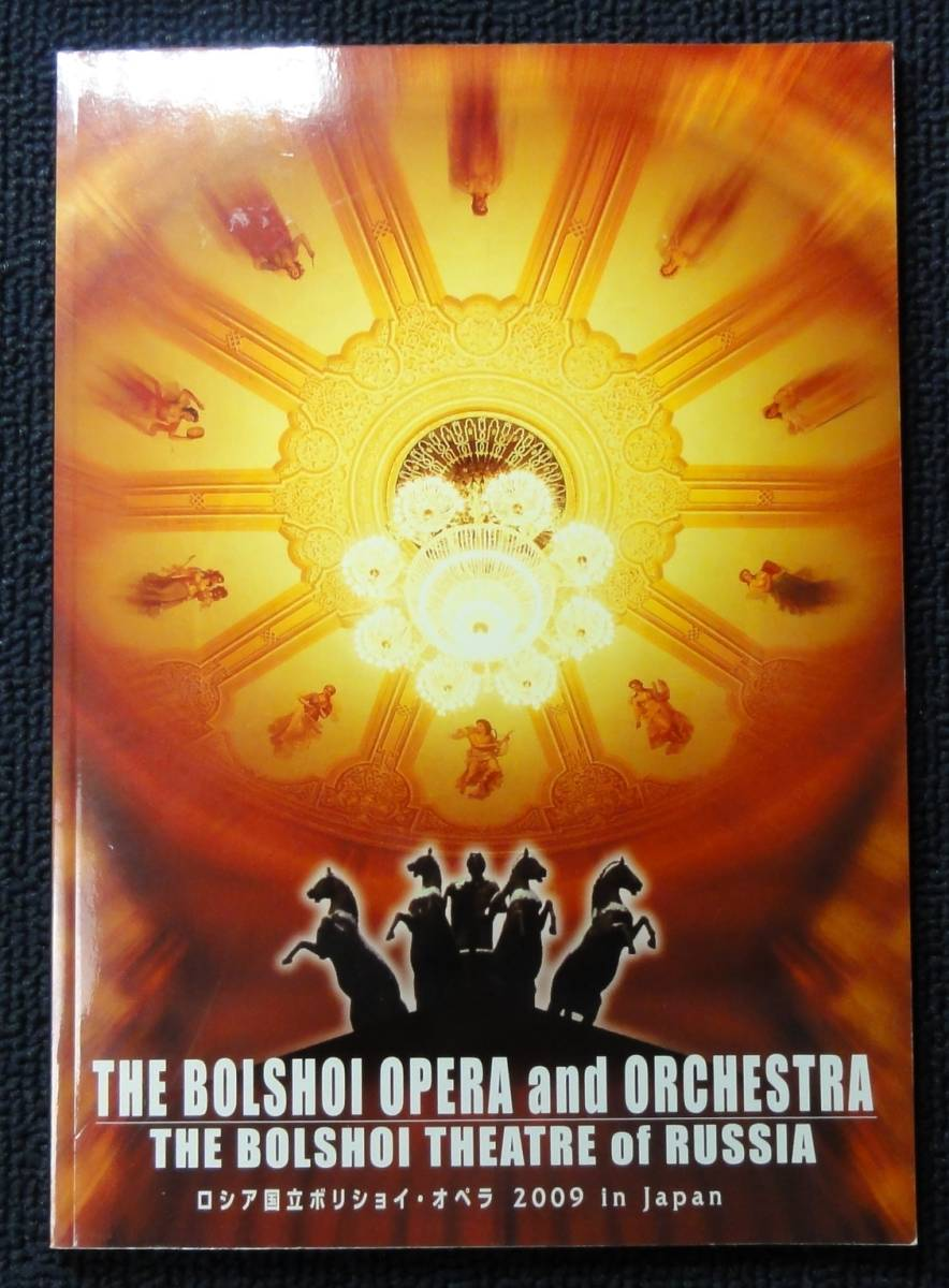 ロシア国立ボリショイ・オペラ【2009年】日本公演プログラム/「スペードの女王」「エフゲニー・オネーギン」